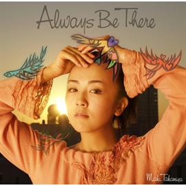 高宮マキ - Always be there