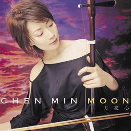 チェン・ミン - MOON-月亮心-