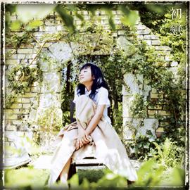 林明日香 - 初恋