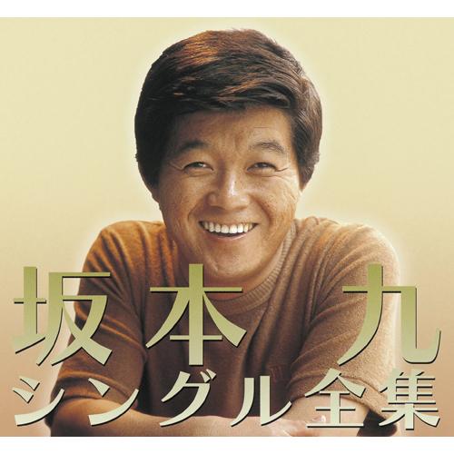 坂本九シングル全集[CD] - 坂本...