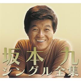 坂本九 - 坂本九シングル全集