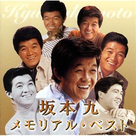 坂本九 - 坂本九 メモリアル・ベスト