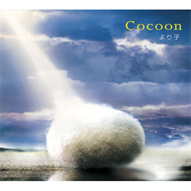 より子 - Cocoon