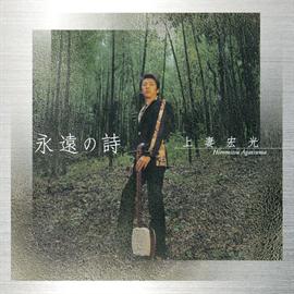 上妻宏光 - 永遠の詩