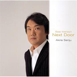 千住 明 - Best Wishes II~Next Door