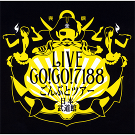Go!Go!7188 - GO!GO!7188 ごんぶとツアー 日本武道館(完全版)