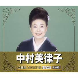 中村美律子 - 中村美律子全曲集カラオケ付 限定盤(2枚組)