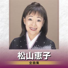松山恵子 - 松山恵子全曲集