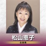 松山恵子全曲集