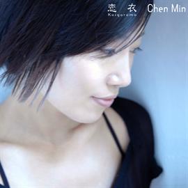 チェン・ミン - 恋衣