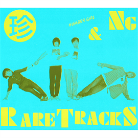 ナンバーガール - OMIDE IN MY HEAD 4 ~丸珍NG&RARE TRACKS~