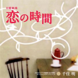 千住明 - 恋の時間 オリジナル・サウンドトラック