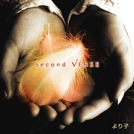 より子 - second VERSE
