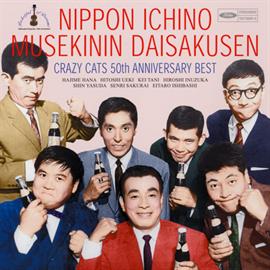 クレイジーキャッツ - 50周年記念ベスト 日本一の無責任大作戦