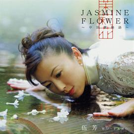 ウーファン(伍芳) - Jasmine Flower-中国歌物語-