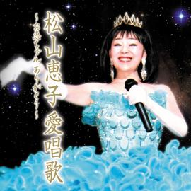 松山恵子 - 松山恵子愛唱歌~お恵ちゃんありがとう~