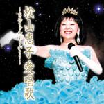 松山恵子愛唱歌~お恵ちゃんありがとう~