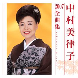 中村美律子 - 中村美律子2007全曲集