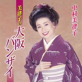 中村美律子 - 美律子の大阪バンザイ