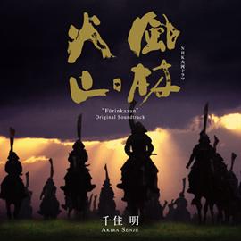千住 明 - 風林火山