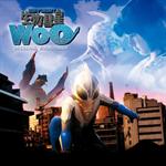 生物彗星WoOオリジナルサウンドトラック
