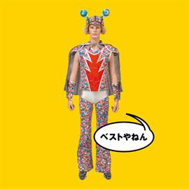 ウルフルズ - ベストやねん[PV付き]