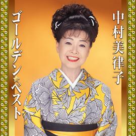 中村美律子 - 中村美律子 ゴールデン・ベスト(2枚組)