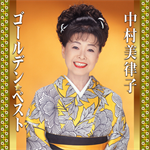 中村美律子 ゴールデン・ベスト(2枚組)