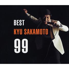 坂本九 - ベスト坂本九 99