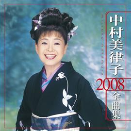 中村美律子 - 中村美律子2008全曲集