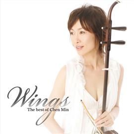 チェン・ミン - Wings~The Best of Chen Min~
