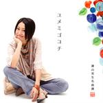 諌山実生 - 名曲撰 ユメミゴコチ
