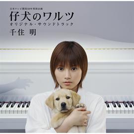 千住 明 - 仔犬のワルツ オリジナル・サウンドトラック