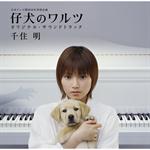 仔犬のワルツ オリジナル・サウンドトラック