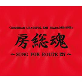 氣志團 - 房総魂~SONG FOR ROUTE 127~