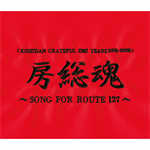 房総魂~SONG FOR ROUTE 127~
