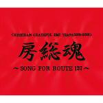 房総魂~SONG FOR ROUTE 127~