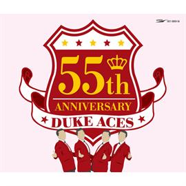 デューク・エイセス - デューク・エイセス 55周年記念盤