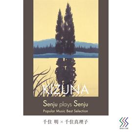 千住 明 - Senju Plays Senju KIZUNA