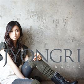 JYONGRI - JYONGRI BEST TRACKS[通常盤]