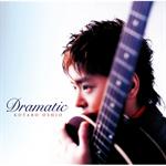 押尾コータロー - Dramatic
