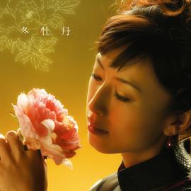 ウーファン(伍芳) - 冬牡丹