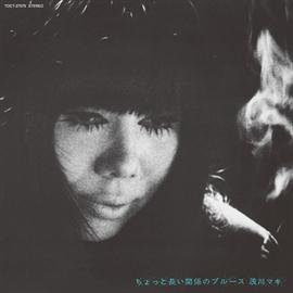 浅川マキ - ちょっと長い関係のブルース