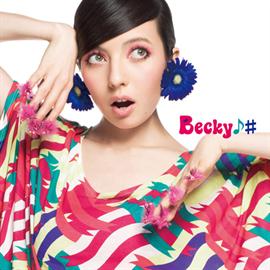 ベッキー♪♯ - 風とメロディー