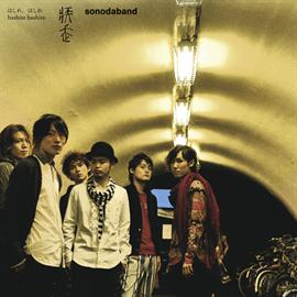 ソノダバンド - 疾走(はしれ はしれ)