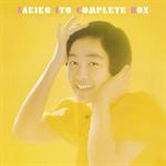 伊藤咲子 - 伊藤咲子COMPLETE BOX