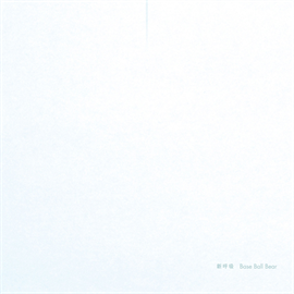 Base Ball Bear - 新呼吸<初回生産限定盤>