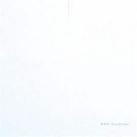 Base Ball Bear - 新呼吸<通常盤>