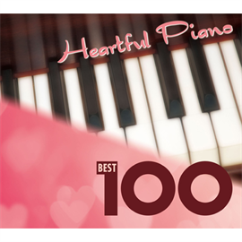 小原 孝 - ハートフル・ピアノ ベスト100