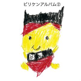 ビリケン - ビリケンアルバム2